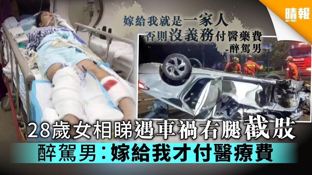 28歲女相睇遇車禍右腿截肢 醉駕男:嫁給我才付醫療費
