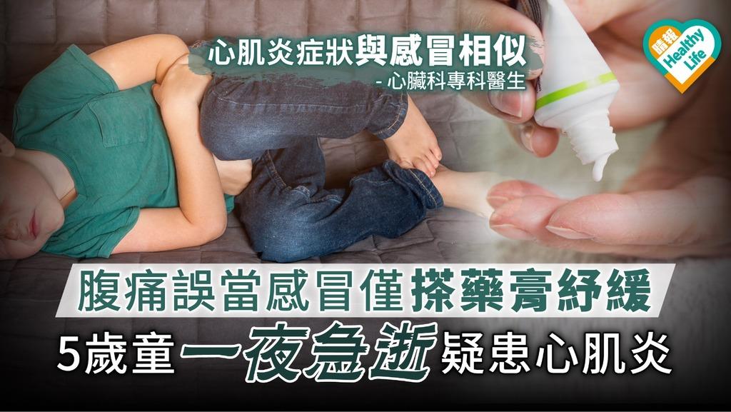 腹痛誤當感冒僅搽藥膏紓緩 5歲童一夜急逝疑患心肌炎