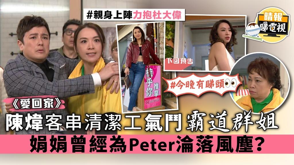 《愛回家》陳煒客串清潔工氣鬥霸道群姐 娟娟曾經為Peter淪落風塵?