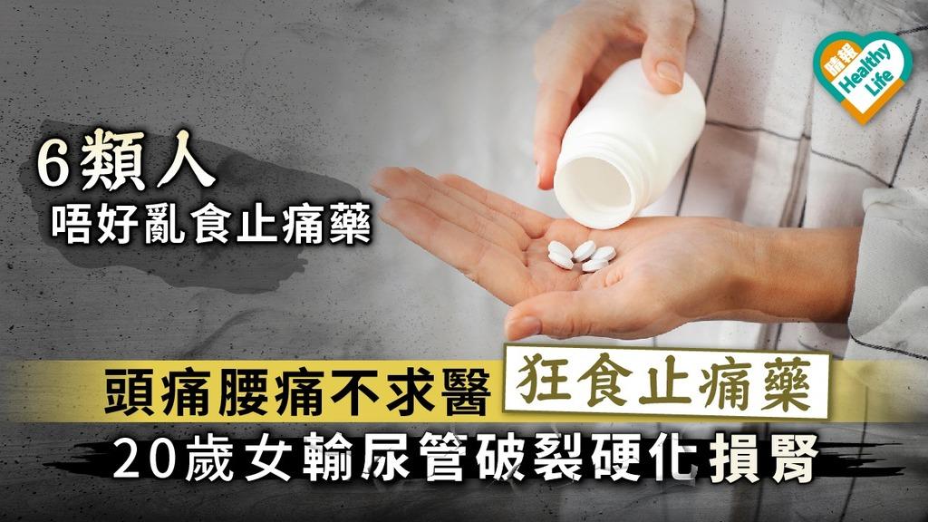 頭痛腰痛不求醫狂食止痛藥 20歲女輸尿管破裂硬化損腎