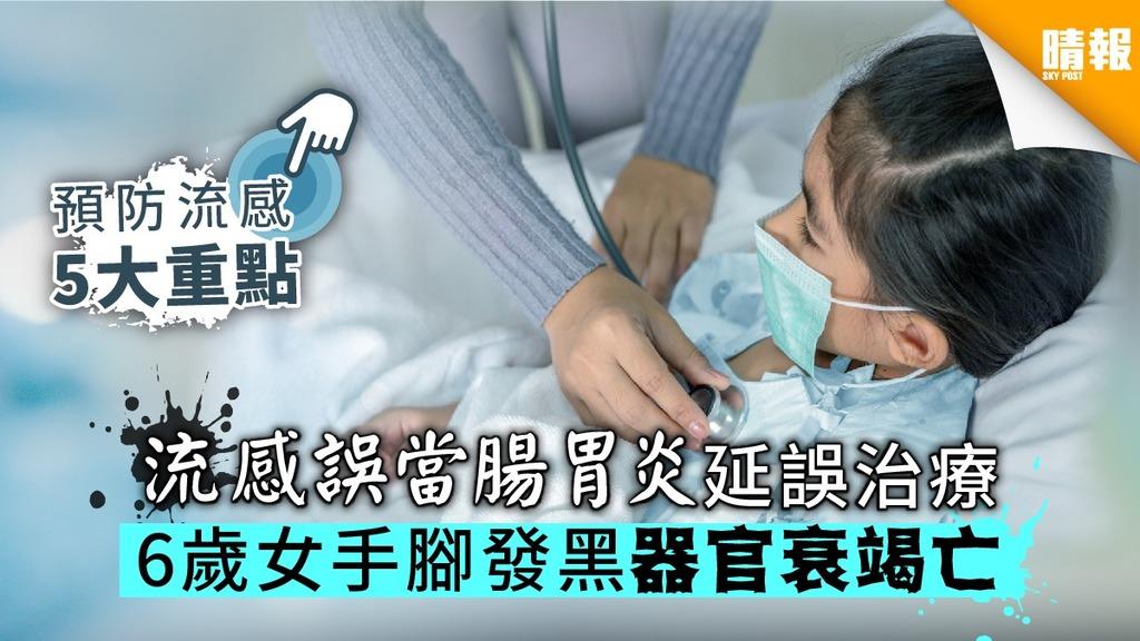 流感誤當腸胃炎延誤治療6歲女手腳發黑器官衰竭亡【附預防方法】