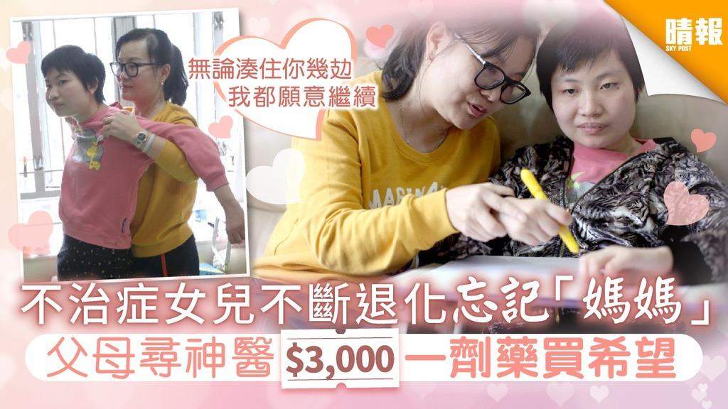 不治症女兒不斷退化忘記「媽媽」父母尋神醫$3,000一劑藥買希望
