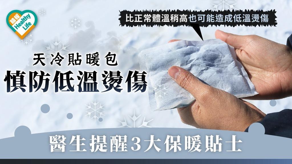 【冬天保暖】天冷貼暖包慎防低溫燙傷 醫生提醒3大保暖貼士