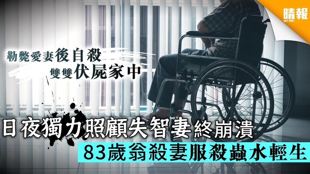 【社會悲歌】日夜獨力照顧失智妻終崩潰 83歲翁殺妻服殺蟲水輕生