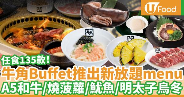 【牛角放題價錢】牛角buffet/全日放題店menu一覽 任飲任食多達135款燒肉/和牛/海鮮/牛角飯
