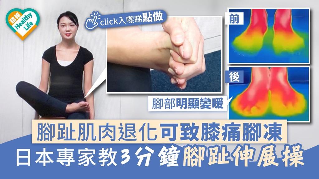 腳趾肌肉退化可致膝痛腳凍 日本專家教3分鐘腳趾伸展操【附步驟過程】
