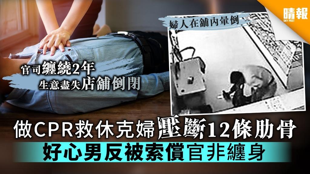 【好人難做】做CPR救休克婦壓斷12條肋骨好心男反被索償官非纏身