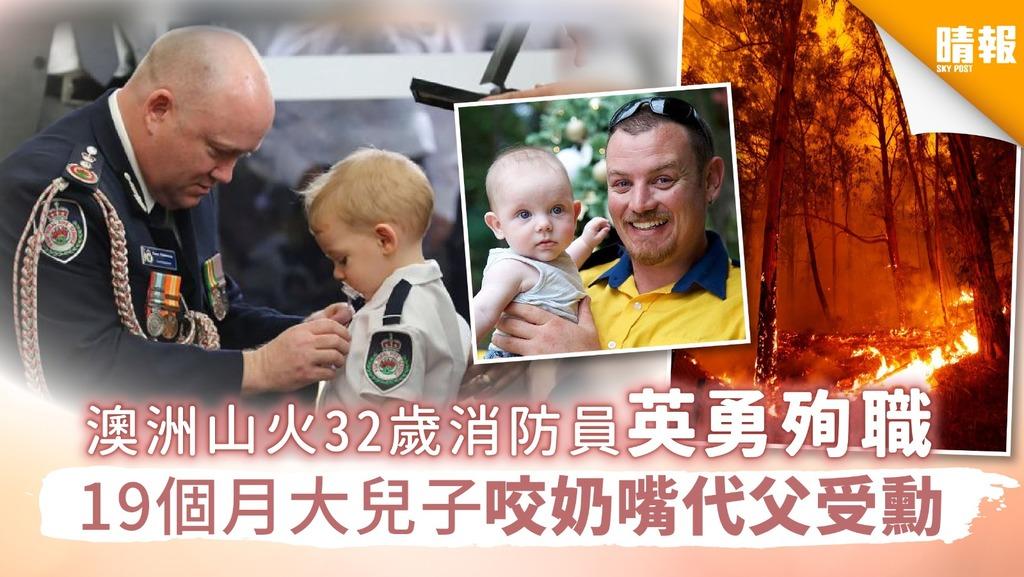澳洲山火32歲消防員英勇殉職 19個月大兒子咬奶嘴代父受勳