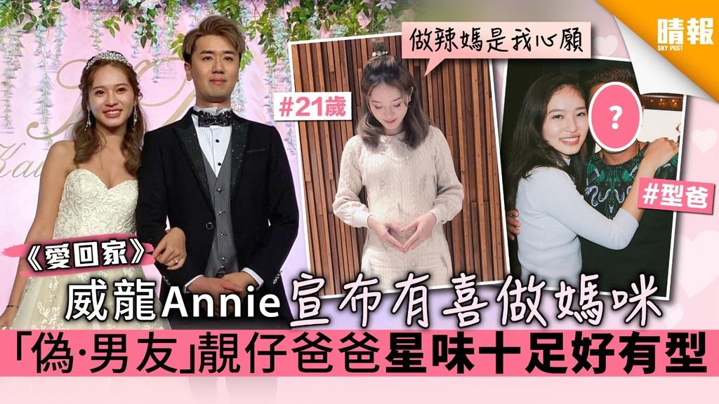 《愛回家》威龍Annie宣布有喜做媽咪 「偽‧男友」靚仔爸爸星味十足好有型