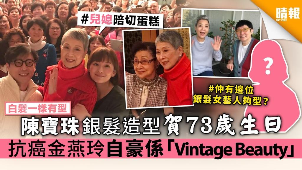 【白髮一樣有型】陳寶珠銀髮造型賀73歲生日 抗癌金燕玲自豪係「Vintage Beauty」