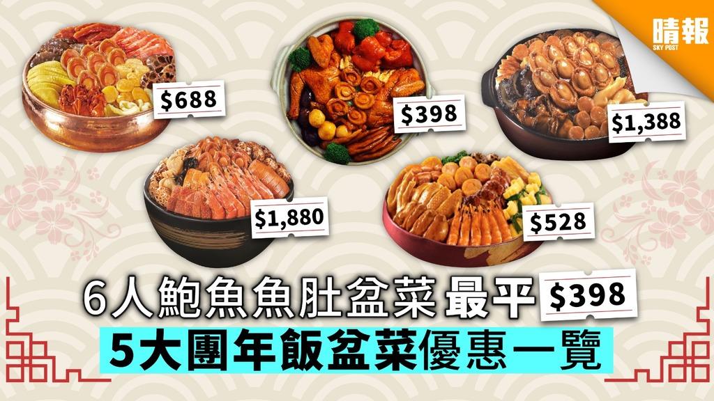 【新春盆菜】6人鮑魚魚肚盆菜最平$398 5大團年飯盆菜優惠一覽