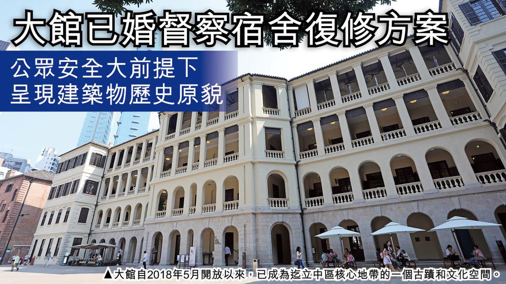 大館已婚督察宿舍復修方案 公眾安全大前提下 呈現建築物歷史原貌
