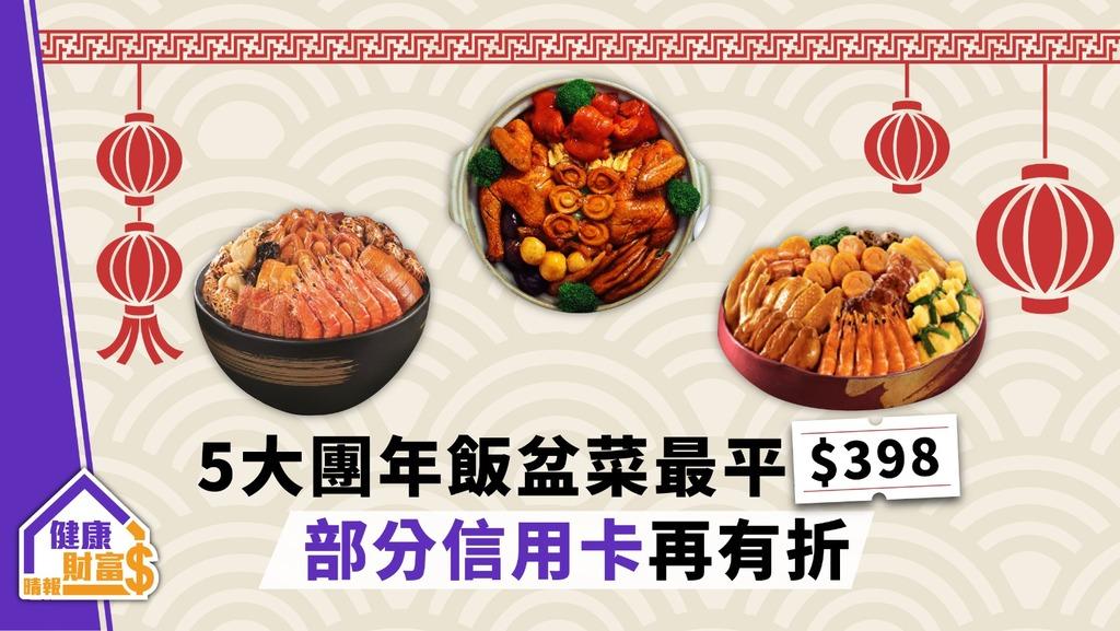 【新春盆菜】6人鮑魚魚肚盆菜最平$398 5大團年飯盆菜優惠比併