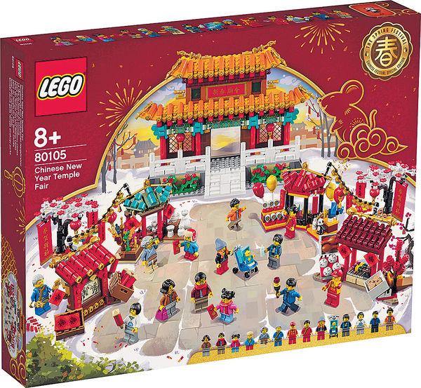 新年玩LEGO 認識傳統習俗
