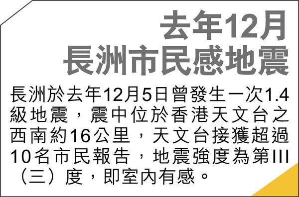 珠海市海域3.5級地震 逾1200港人感震動