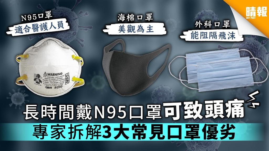【武漢肺炎】長時間戴N95口罩可致頭痛專家拆解3大常見口罩優劣