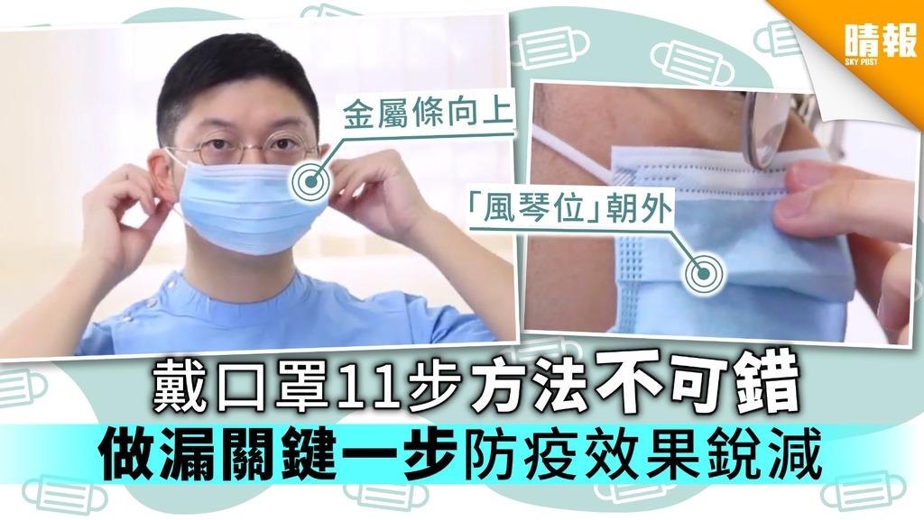 【武漢肺炎】戴口罩11步方法不可錯做漏關鍵一步防疫效果銳減