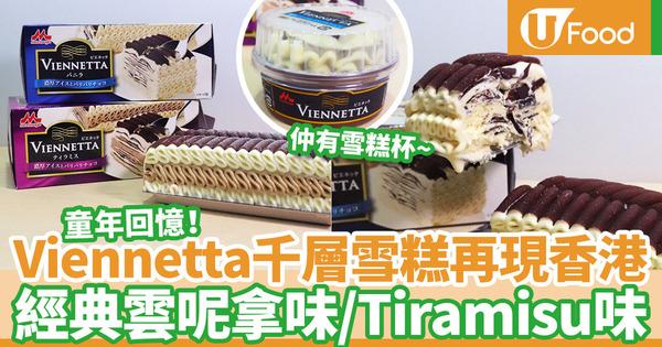 【Viennetta千層雪糕】香港都買到啦!元朗驚喜發現童年回憶Viennetta千層雪糕蛋糕  經典雲呢拿味/Tiramisu味/雪糕杯
