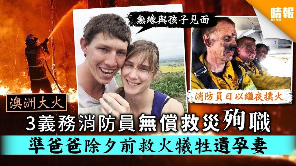 【澳洲山火】3義務消防員無償救災殉職 準爸爸除夕前救火犧牲遺孕妻
