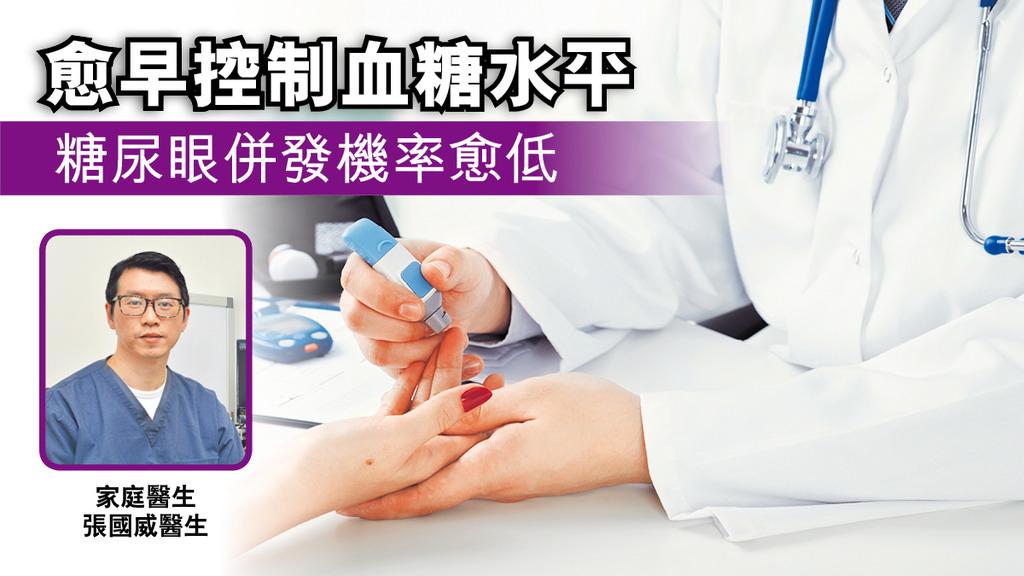 「愈早控制血糖水平 糖尿眼併發機率愈低」