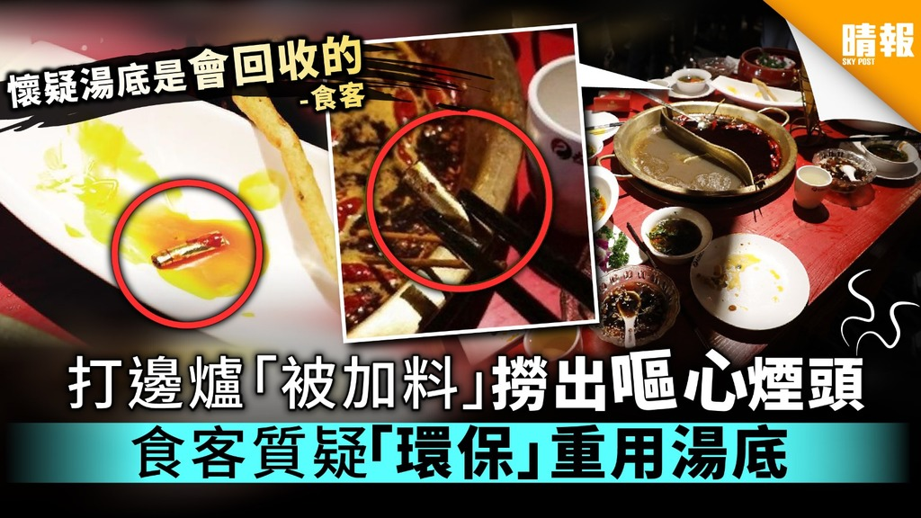 打邊爐「被加料」撈出嘔心煙頭 食客質疑「環保」重用湯底