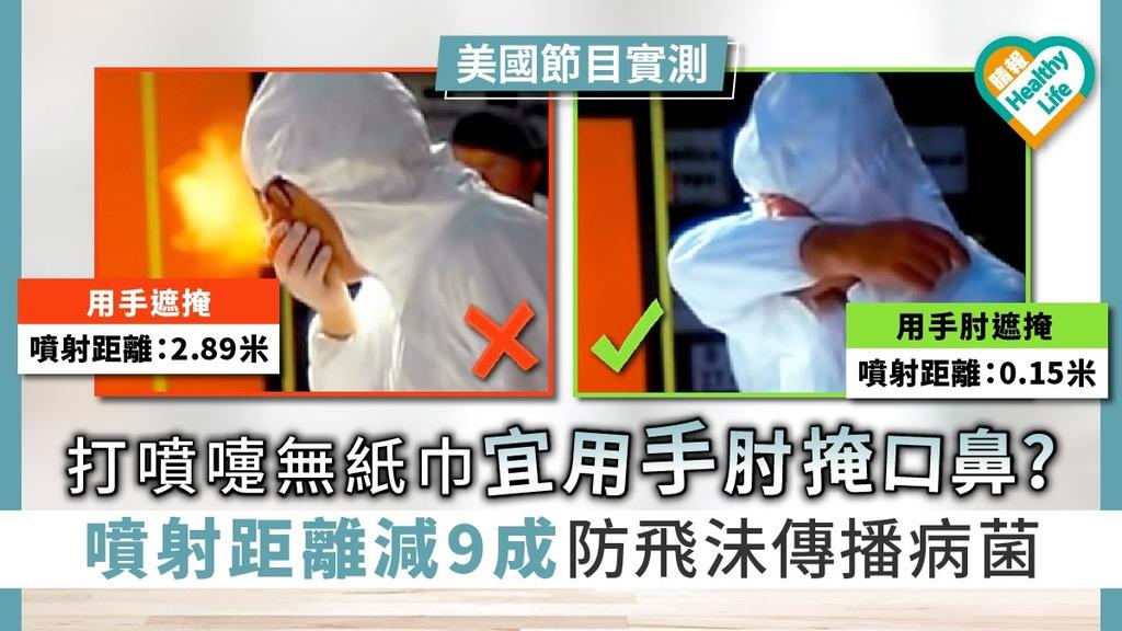 【武漢肺炎】打噴嚏無紙巾宜用手肘掩口鼻?噴射距離減9成防飛沬傳播病菌