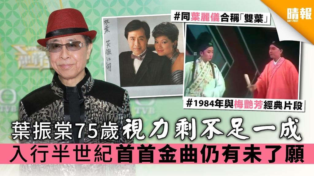 葉振棠75歲視力剩不足一成 入行半世紀首首金曲仍有未了願