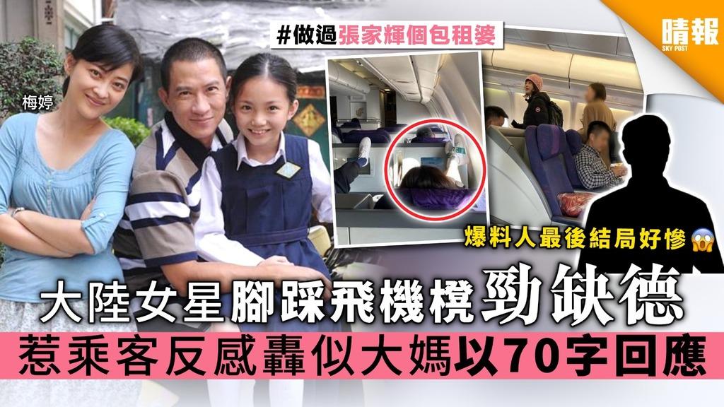 大陸女星梅婷腳踩飛機櫈被乘客轟似大媽 爆料人最後結局淒慘