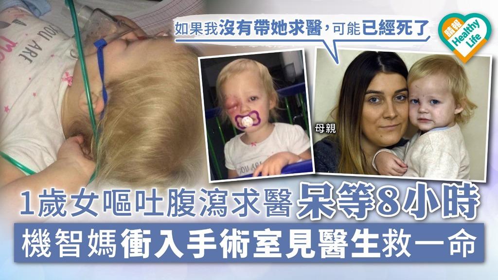 【當機立斷】1歲女嘔吐腹瀉求醫呆等8小時 機智媽衝入手術室見醫生救一命