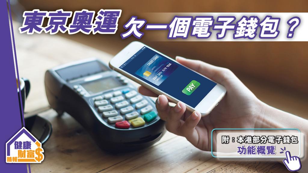 東京奧運就欠一個電子錢包?