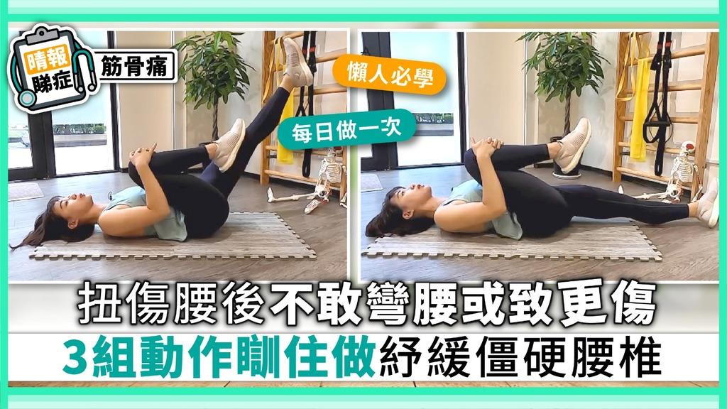 扭傷腰後不敢彎腰或致更傷 3組動作瞓住做紓緩僵硬腰椎