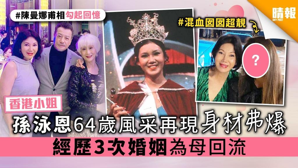 【香港小姐】孫泳恩64歲風采再現身材弗爆 經歷3次婚姻為母回流