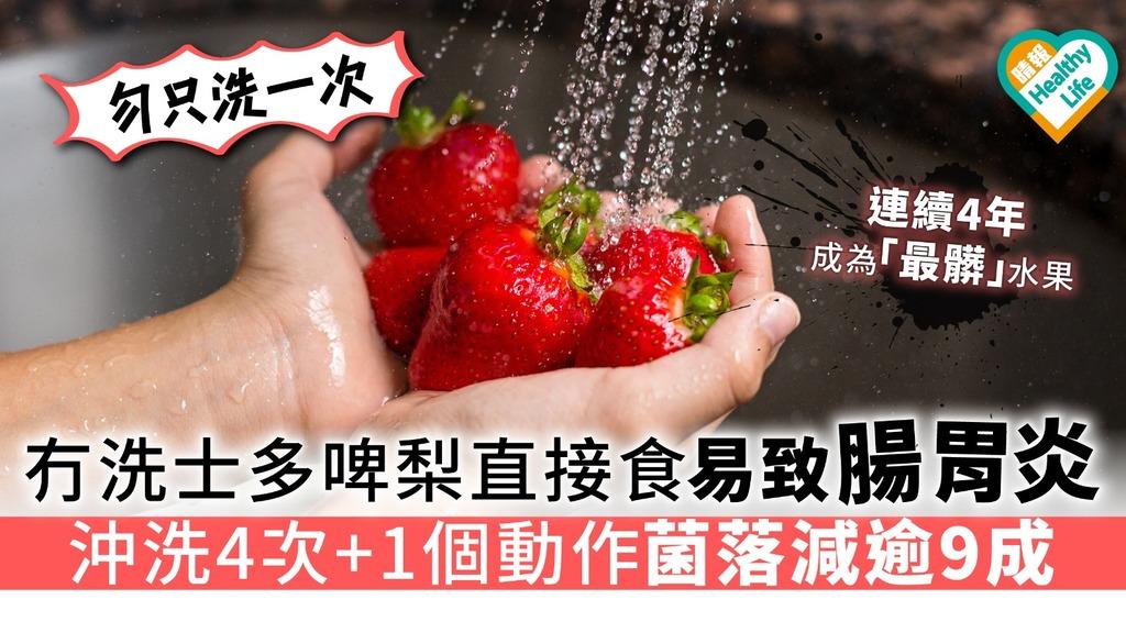 冇洗士多啤梨直接食易致腸胃炎 沖洗4次+1個動作菌落減逾9成