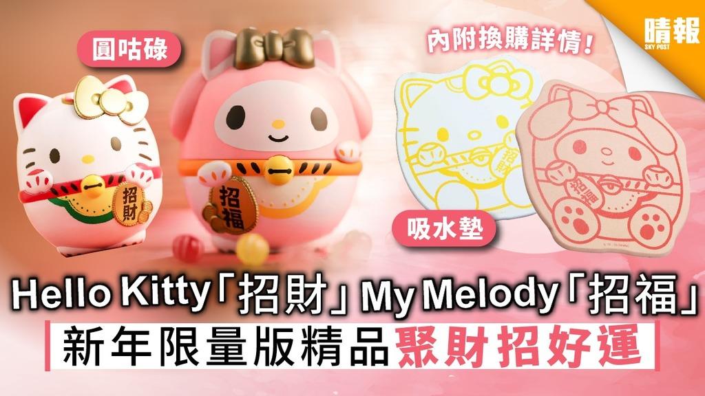 【農曆新年】Hello Kitty「招財」My Melody「招福」 新年限量版精品聚財招好運