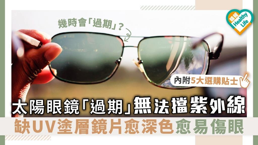 【防紫外線】太陽眼鏡「過期」無法擋紫外線缺UV塗層鏡片越深色越易傷眼【附5大選購貼士】
