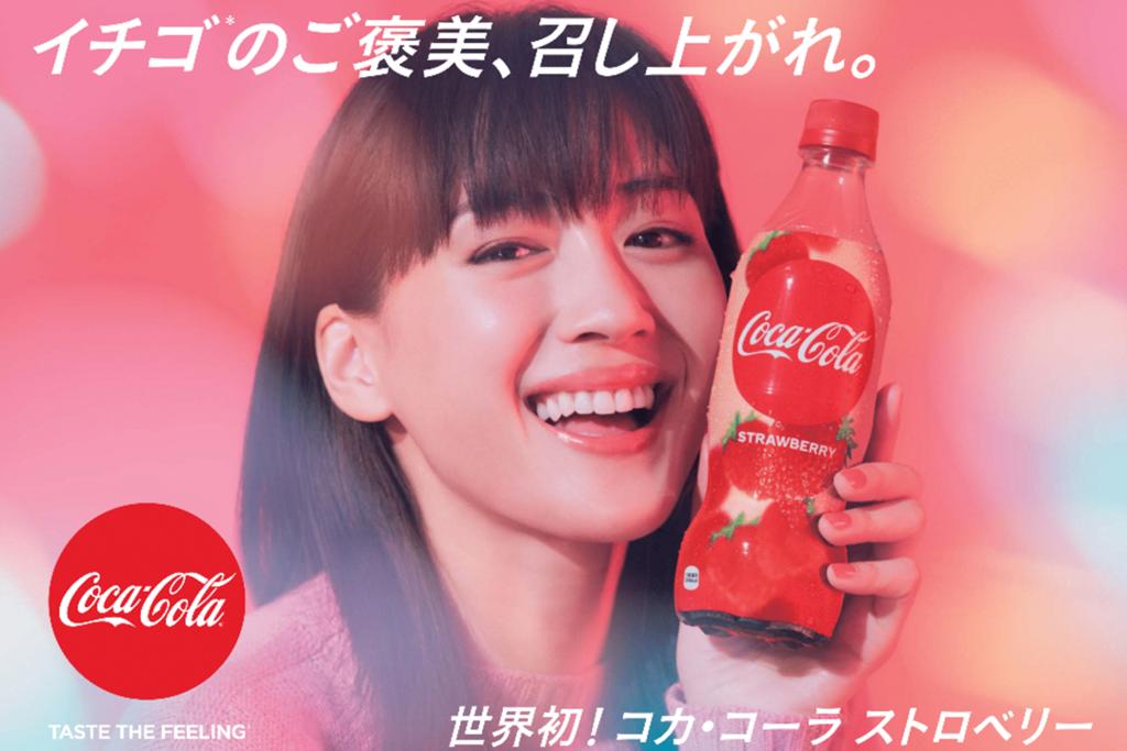 【可口可樂】香港都買到!日本直送新口味士多啤梨味可樂