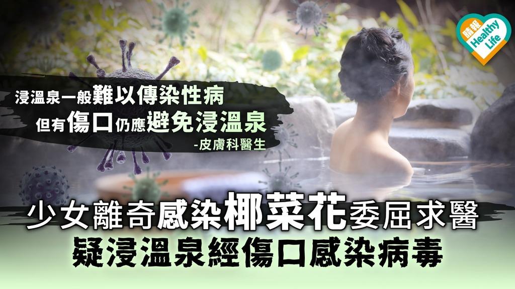 16歲少女意外感染椰菜花 主診醫生:疑浸溫泉經傷口感染病毒【附醫生解說】