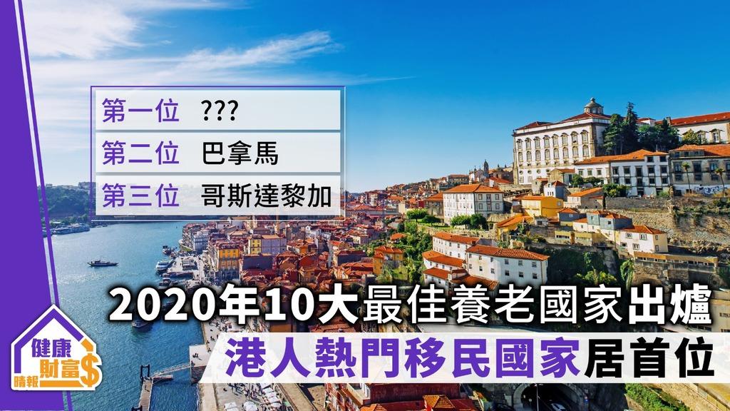 【退休規劃】2020年10大最佳養老國家出爐 港人熱門移民國家居首位
