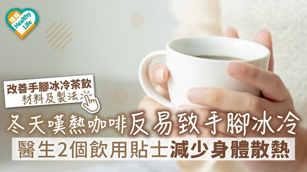 咖啡利尿冬天飲易致手腳冰冷 醫生2個飲用貼士減少身體散熱【附改善手腳冰冷茶飲製法】