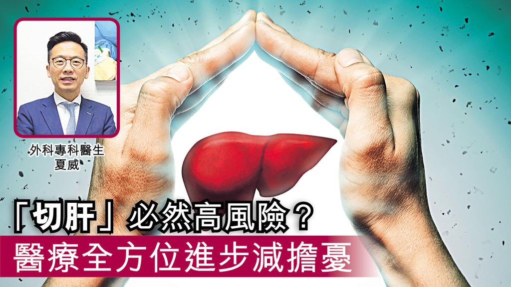 「『切肝』必然高風險? 醫療全方位進步減擔憂」