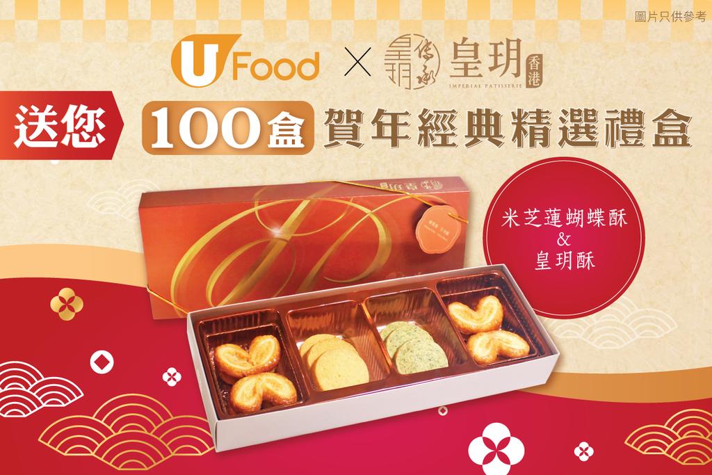U Food X 皇玥香港 送您100盒賀年經典精選禮盒