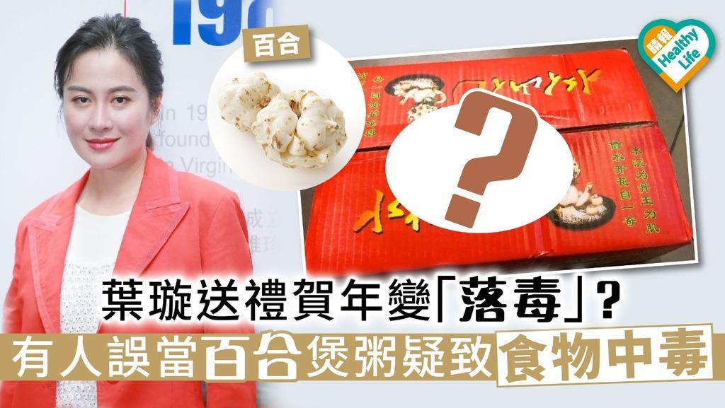 【食物安全】葉璇送禮賀年變「落毒」?有人誤當百合煲粥疑致食物中毒
