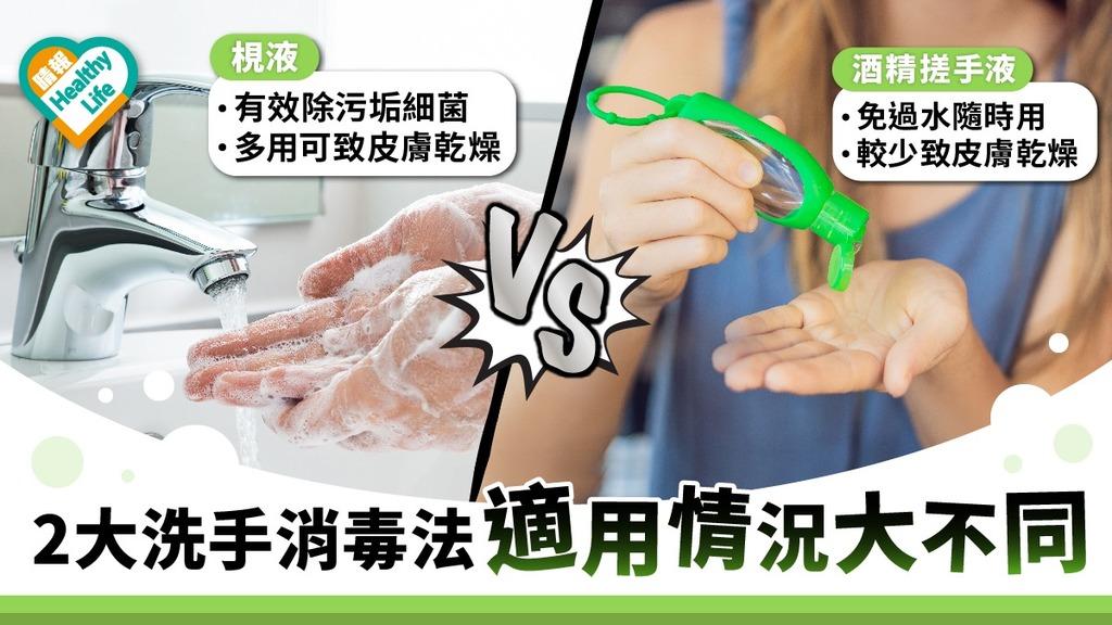 【武漢肺炎】2大洗手消毒方法適用情況大不同 藥劑師同你比較梘液酒精搓手液優劣