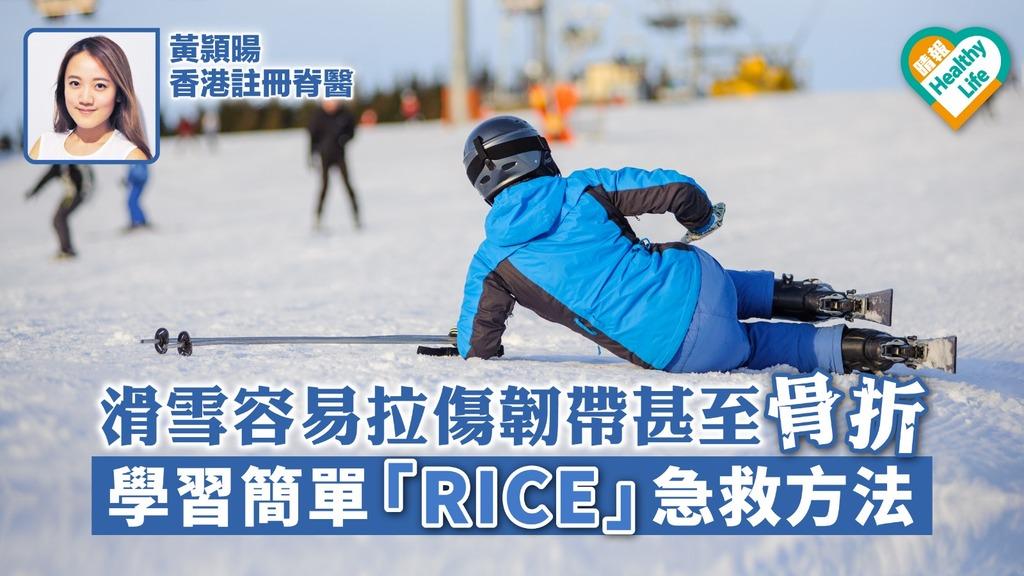 滑雪容易拉傷韌帶甚至骨折 學習簡單「RICE」急救方法