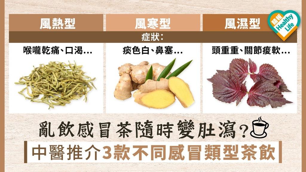 【對抗感冒】亂飲感冒茶隨時變肚瀉?中醫推介3款不同感冒類型茶飲