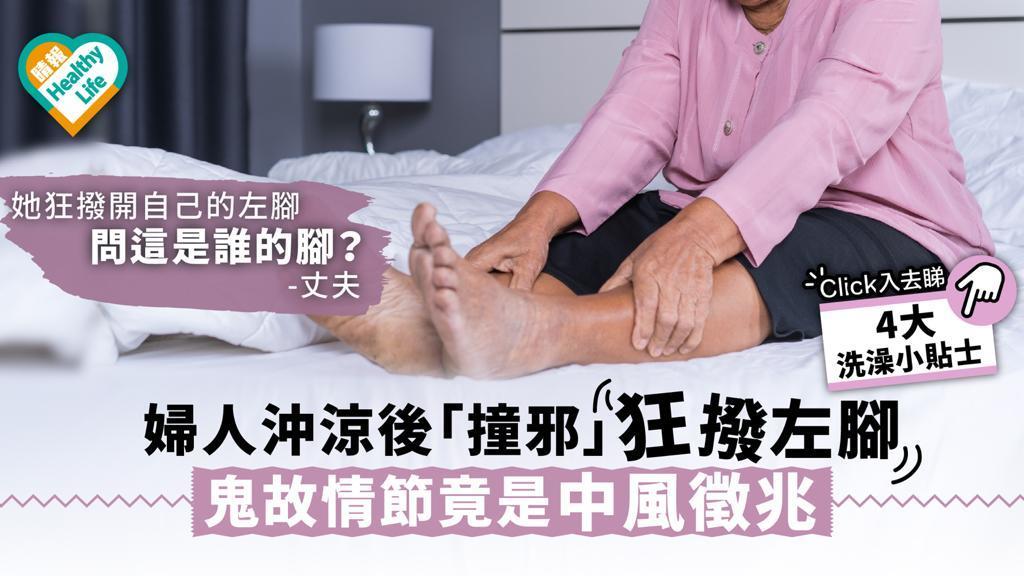 婦人洗澡後「撞邪」狂撥自己左腳 鬼故情節竟是中風徵兆【附4大洗澡小貼士】