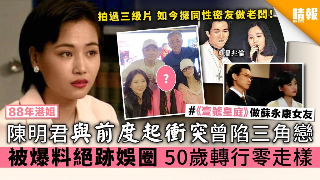 香港小姐陳明君與前度溫兆倫反面 曾陷姜皓文三角戀 50歲絕跡娛圈轉行零走樣