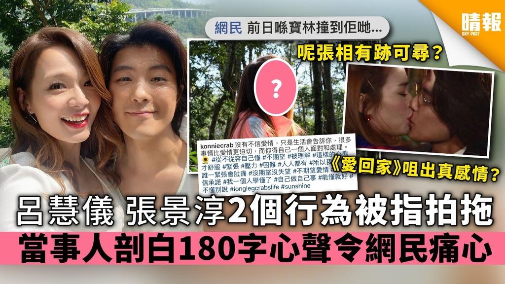 《愛回家》張景淳呂慧儀2個行為被指拍拖 當事人剖白180字心聲令網民感痛心