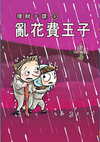 「理財十課」漫畫面世 灌輸趣味理財知識