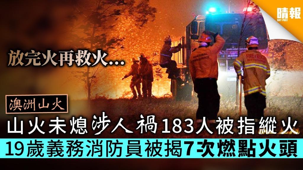 【澳洲山火】山火未熄涉人禍 183人被指縱火 19歲義務消防員被揭7次燃點火頭